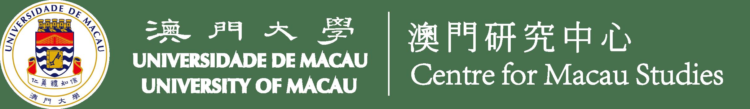 澳門研究中心 Logo