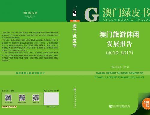 澳門旅遊休閑發展報告(2016-2017)》《澳門綠皮書》