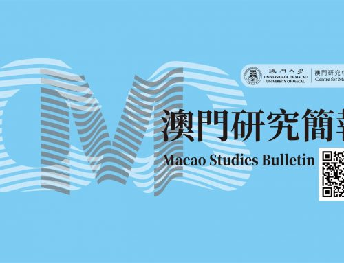 The first issue of Macao Studies Bulletin has been published
