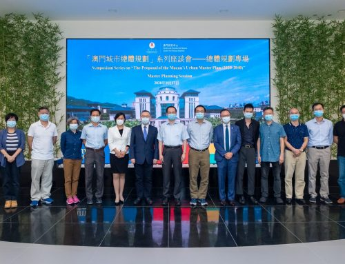 UM holds seminar to discuss Macao's urban development master plan
